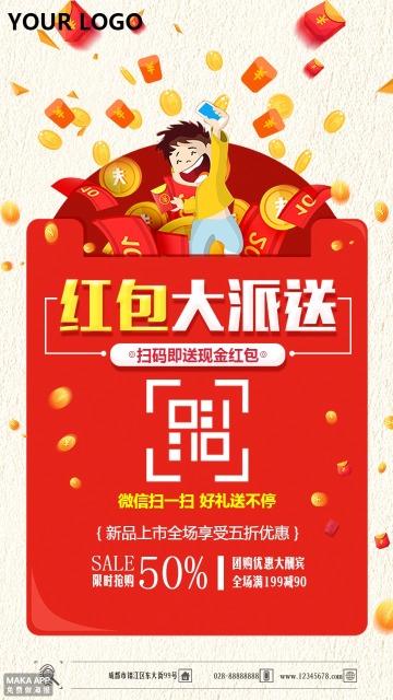 红包大派送商场超市促销活动创意海报