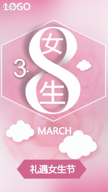 女生节妇女节促销优惠视频,企业个人通用,粉色浪漫