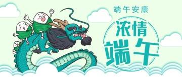 端午节卡通手绘风通用节日促销祝福宣传微信公众号封面