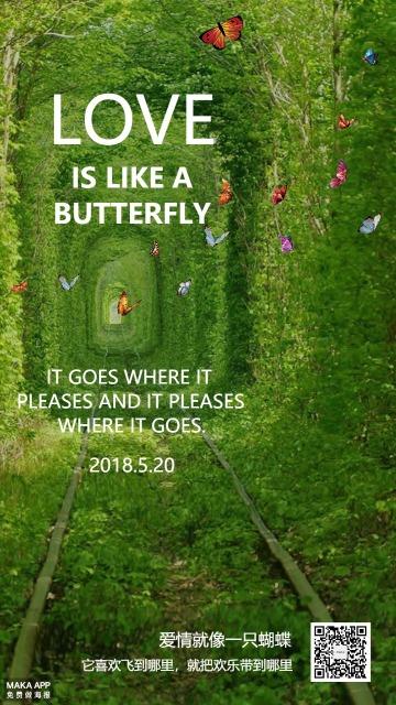520表白绿色植物通道甜蜜爱情告白海报