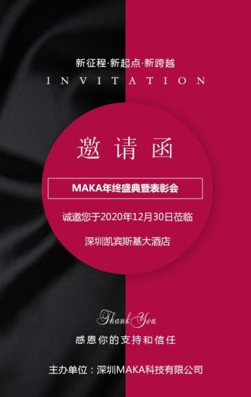时尚简约高端企业答谢会年终盛典年会邀请函企业宣传H5