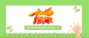 武汉加油公众号首图海报
