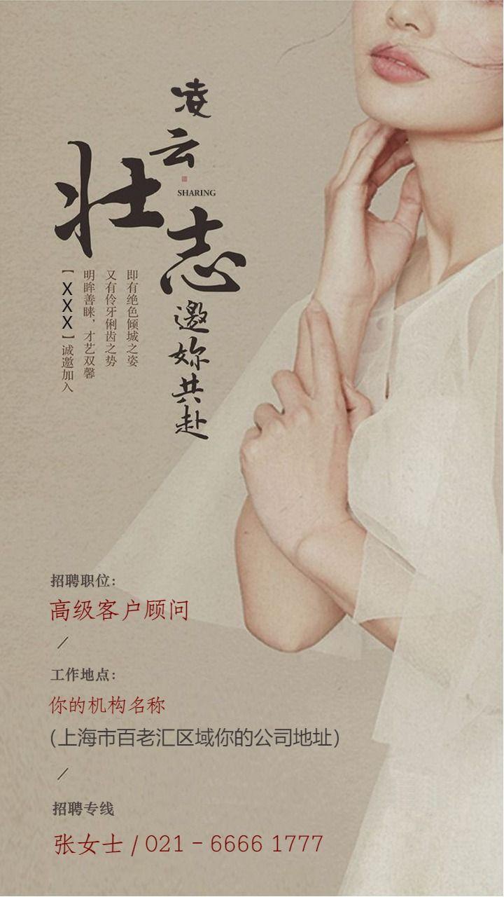 女性古典招聘海报,中国风招聘海报,高档女性招聘海报,唯美女性国风知性美招聘