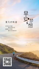 清新文艺简约风早安梦想微信微商日签海报