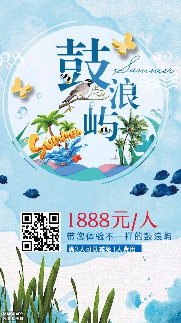 蓝色清新鼓浪屿旅游宣传手机海报