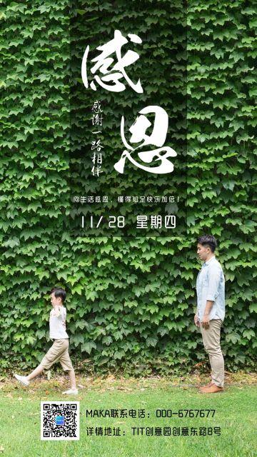 清新文艺日签心情语录感恩节海报