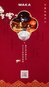 红色文艺元宵节宣传海报