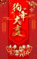 公司企业个人元旦春节通用贺卡
