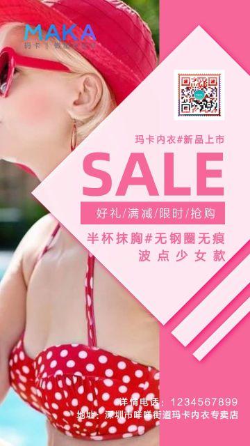 粉色时尚简约内衣新品上市海报