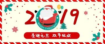 2019圣诞元旦狂欢公众号首图