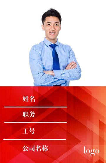红色白色商务公司工作证模板