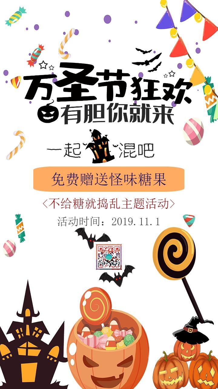 白色卡通手绘幼儿园万圣节主题狂欢活动邀请函宣传海报