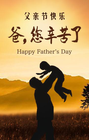 「感恩父亲」父亲节致爸爸的信