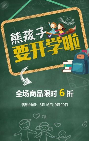 开学啦卡通手绘店铺宣传推广促销打折活动