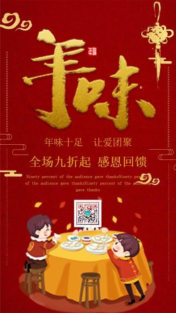 卡通手绘饭店年夜饭促销活动宣传