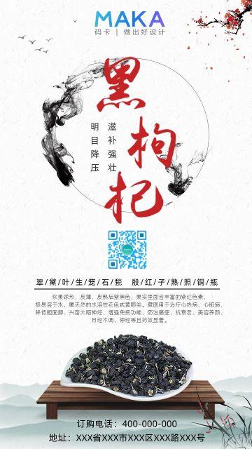 中华养生黑枸杞保健品宣传海报