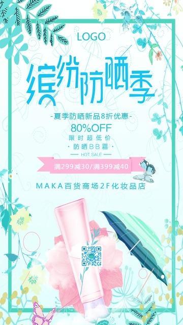 蓝色清新文艺风夏季美妆防晒新品促销宣传海报