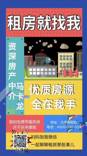 彩色孟菲斯风格租房中介等行业店铺产品宣传生活服务行业社交名片海报