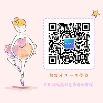 粉色卡通儿童舞蹈芭蕾辅导班/培训班/教育机构招生宣传二维码