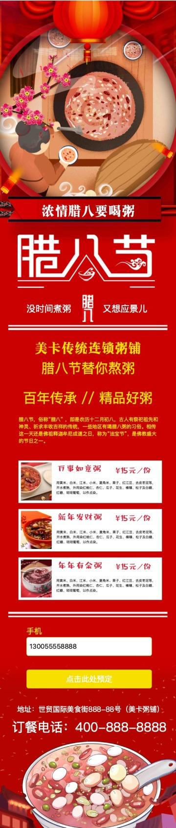 红色喜庆腊八节粥铺粥店促销宣传单页