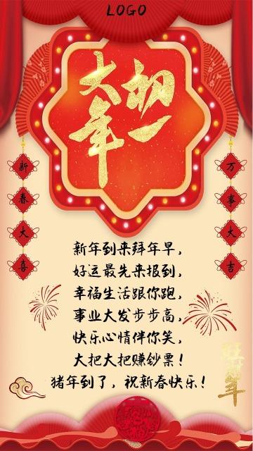 2019大年初一祝福宣传海报