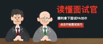 面试/招聘/求职技巧/微信公众号封面头图