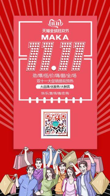 红色简约双十一促销海报