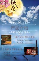 中秋月饼展示模板