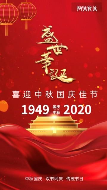 中秋国庆红色大气中国风节日祝福促销视频模板