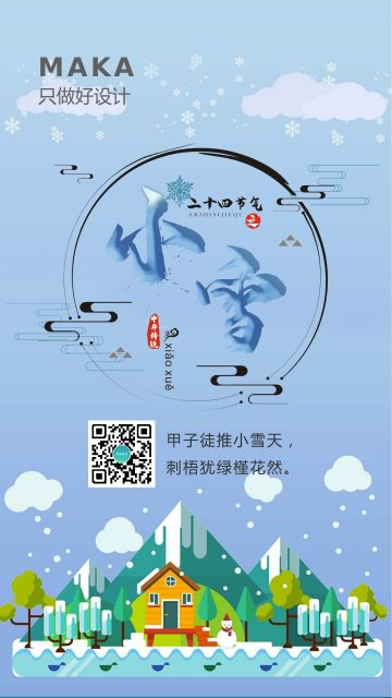 传统二十四节气卡通风中国传统文化宣传海报
