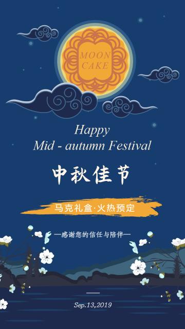 中秋蓝色高端大气新中式店铺节企业日促销海报