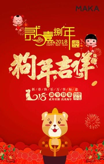 新年祝福 新年贺卡 祝福贺卡 企业新年祝福 恭贺新春 2018新年企业拜年