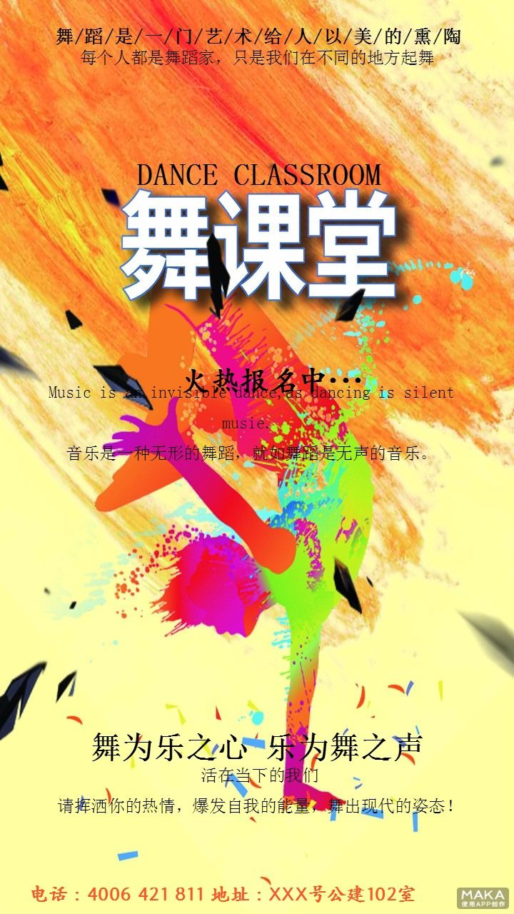 橙色时尚舞蹈招生宣传海报