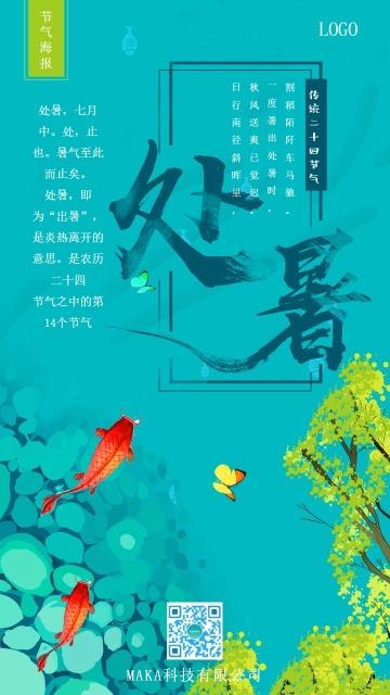 蓝色大气处暑二十四节气唯美创意手机海报模板