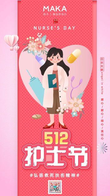 粉色创意512国际护士节公益宣传手机海报