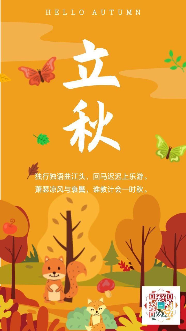 黄色可爱唯美文艺简约立秋节气二十四节气金秋日签手机海报