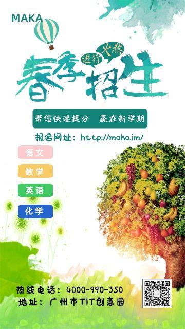 清新文艺春季招生辅导班手机宣传海报模版