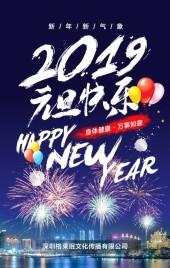2019元旦贺卡元旦节企业祝福贺卡新年祝福你好2019新年好新年快乐贺卡唯美贺卡