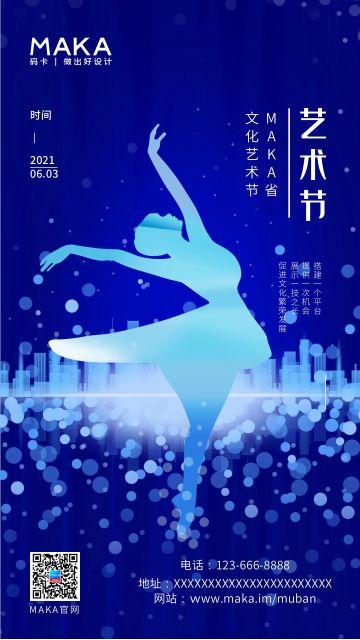 蓝色地区艺术节手机海报