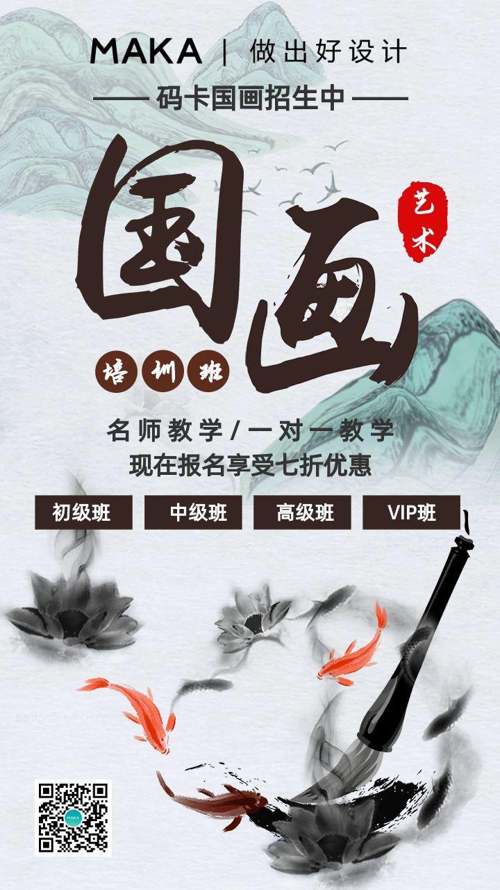 灰色中国风兴趣培训国画培训班招生手机海报