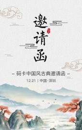 中国风唯美山水风格企业会议邀请函医疗学术论坛研讨会H5