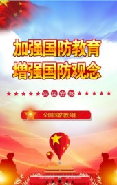 全民国防教育日活动政府企业宣传手册
