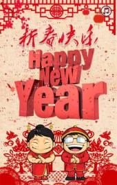 元旦 元旦快乐 新年祝福 新年贺卡 祝福贺卡 恭贺新春 2018新年 企业拜年