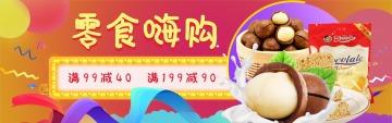 时尚炫酷百货零售促销推广电商banner