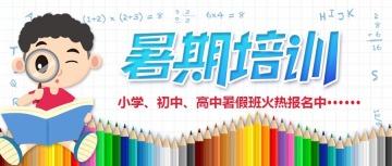 扁平简约暑假招生培训宣传公众号封面