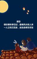 中秋节企业公司个人祝福,企业宣传
