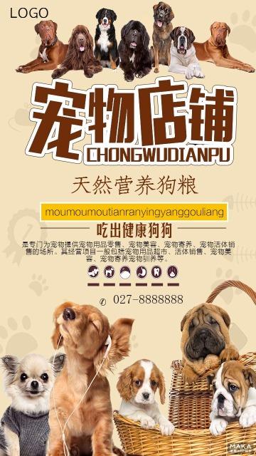 宠物店宣传活动海报