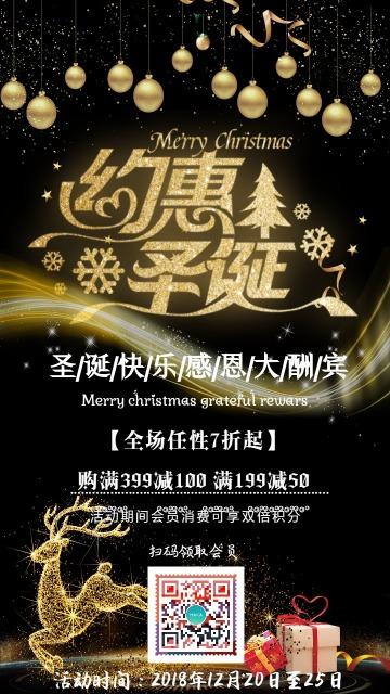 黑金轻奢圣诞店铺电商商场促销海报