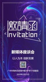 紫色时尚炫酷企事业单位会议请柬邀请函海报