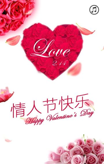 浪漫情人节表达爱意贺卡通用
